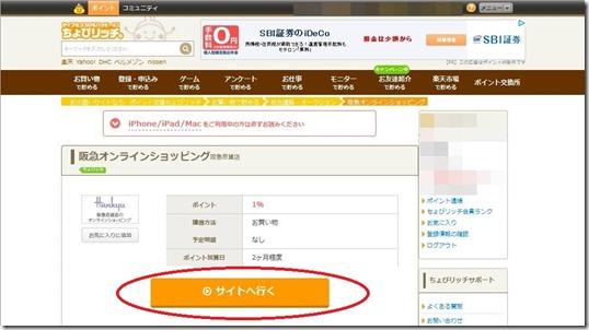阪急選択画面