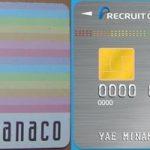 【nanaco】『セブンイレブン』で『nanaco』を使って税金を払ってみた!
