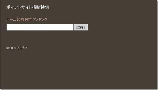 ポイントサイト横断検索