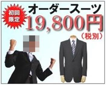 【ビジネス】オーダースーツの薦め