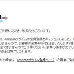 【詐欺】『Amazonプライム』を名乗ったフィッシングmailにご注意下さい!⇒これは本当にやばい!