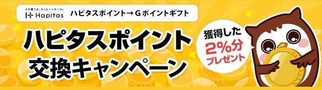 【Gポイント】ハピタス交換キャンペーン!⇒2%増量!