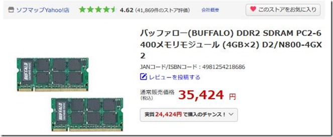 DDR2 SODIMM 4GB