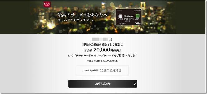 EPOS Platinum invitation pc