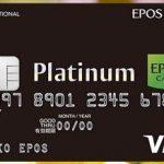 【EPOSカード】プラチナカードのインビテーションがやって来た!