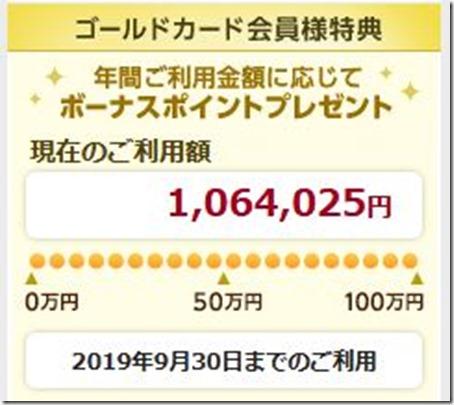 20190630 100万円到達