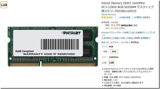 8GBメモリ
