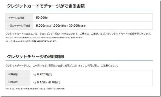 nanaco クレジットチャージ 制限事項