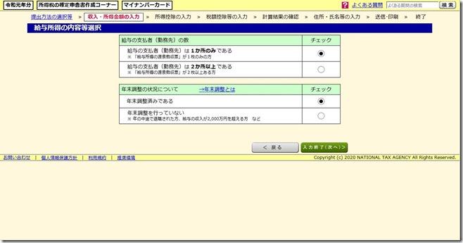 9申告書の作成5