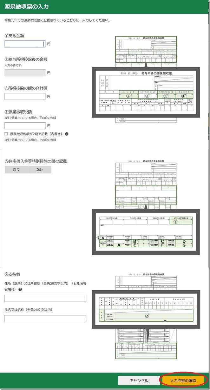 10源泉徴収票の入力2