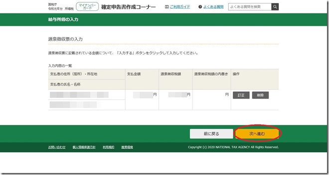 10源泉徴収票の入力2-4確認