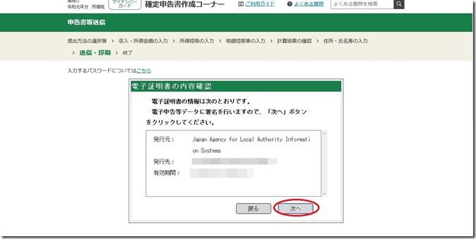 25マイナンバーカード 電子署名読み取り3