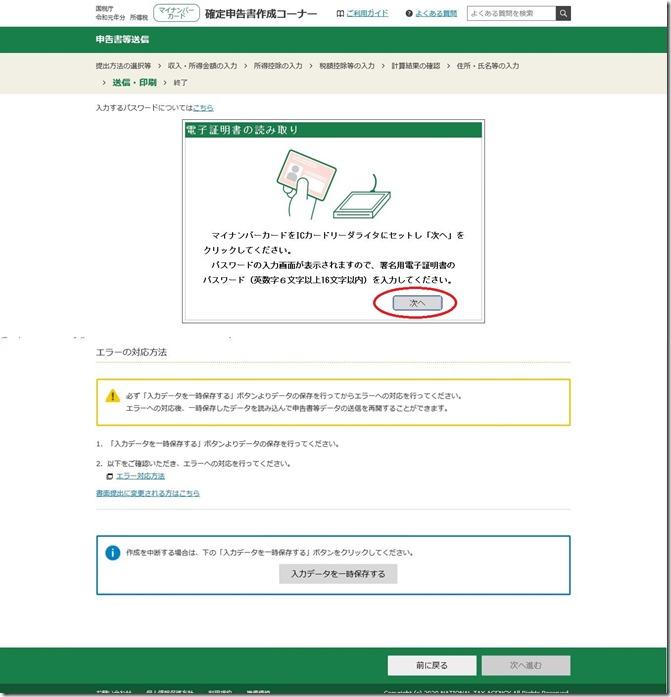 25マイナンバーカード 電子署名読み取り1-1