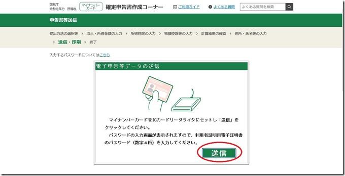 25マイナンバーカード 電子署名読み取り4